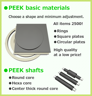 PEEK basic materials and shafts